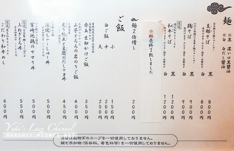 京都豬一拉麵猪一6.jpg