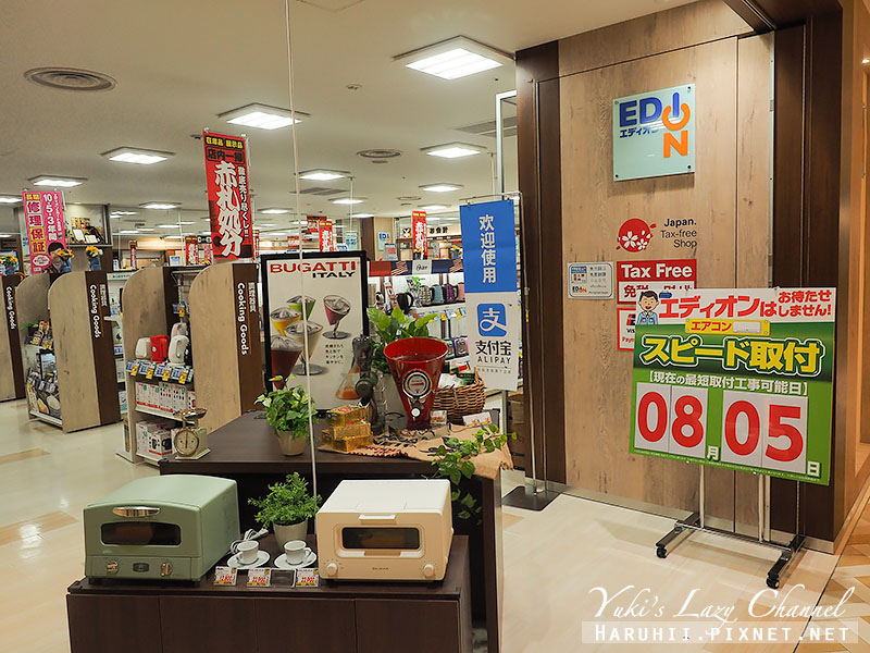 阿倍野HARUKAS展望台近鐵百貨3.jpg