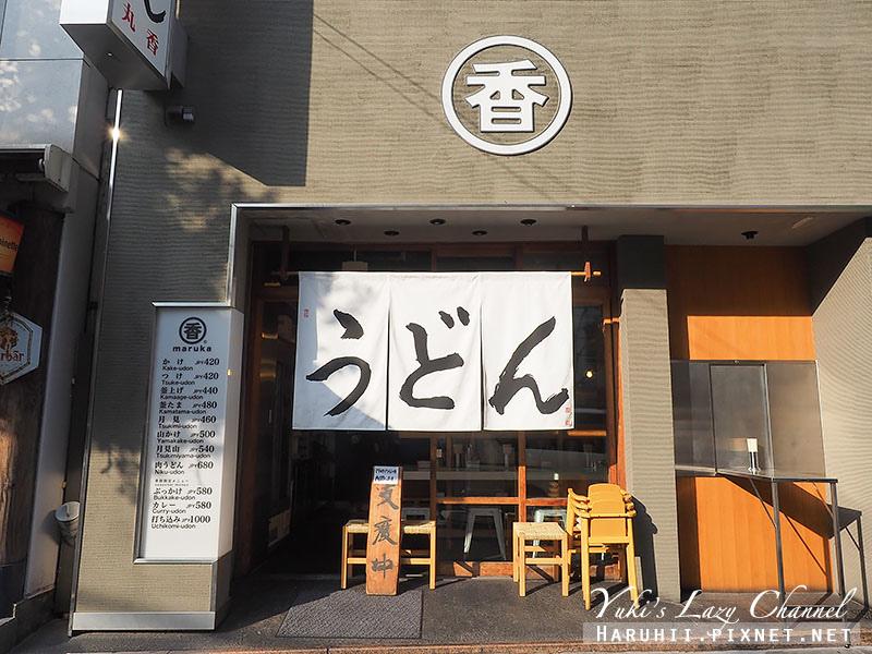 東京丸香烏龍麵3.jpg