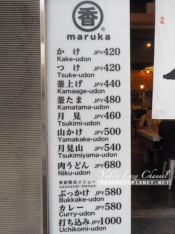 東京丸香烏龍麵5.jpg
