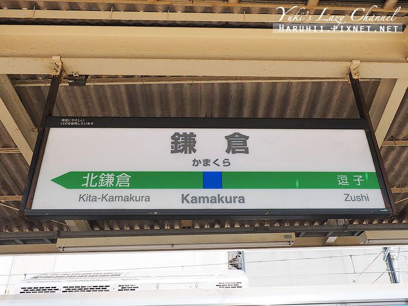 鐮倉交通6.jpg