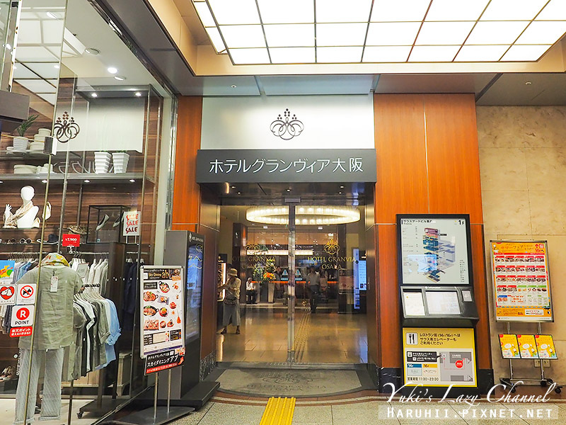 Hotel Granvia Osaka大阪格蘭比亞飯店2.jpg
