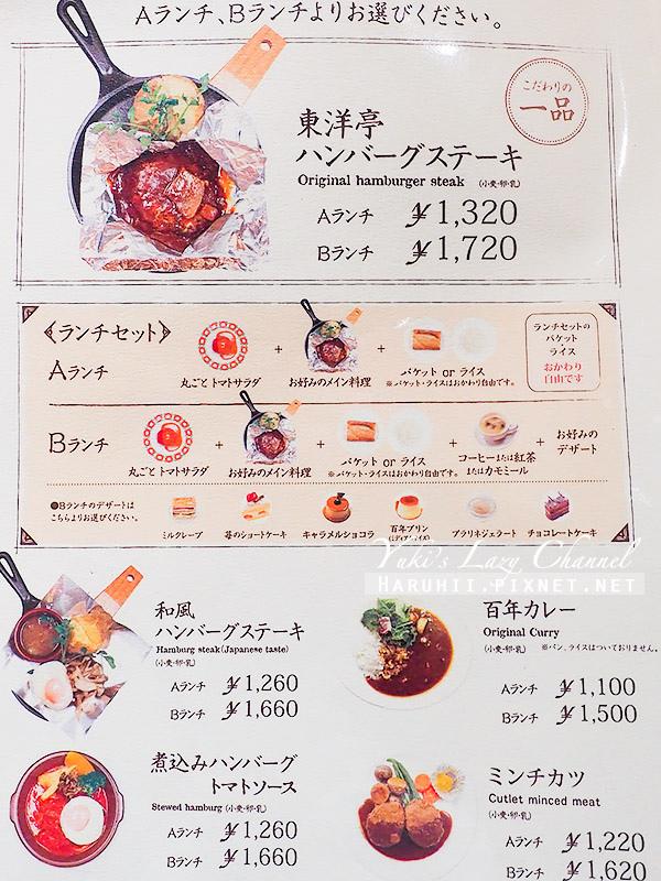 京都東洋亭5.jpg