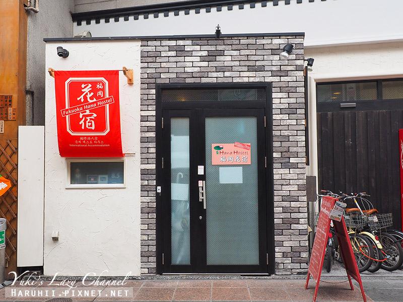 福岡花宿Fukuoka Hana Hostel.jpg