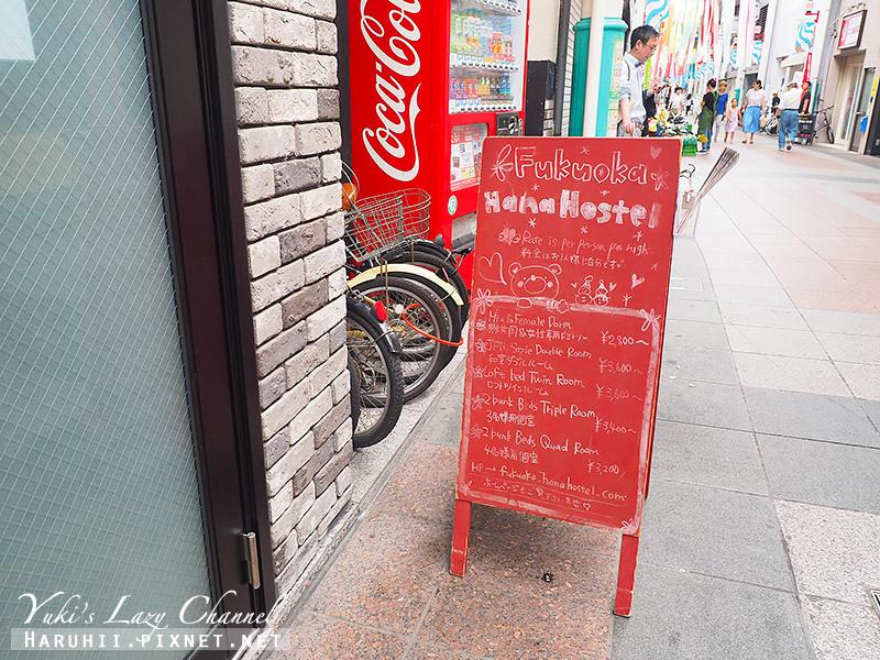 福岡花宿Fukuoka Hana Hostel1.jpg