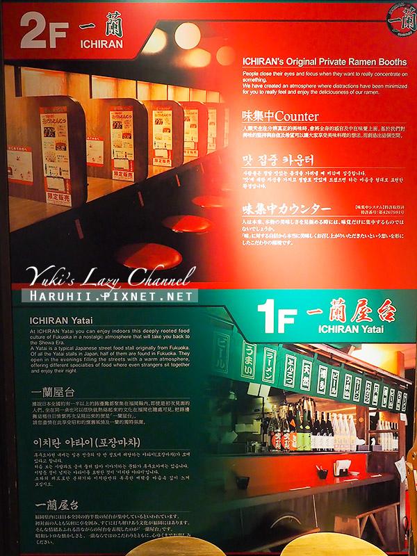 一蘭拉麵本店5.jpg
