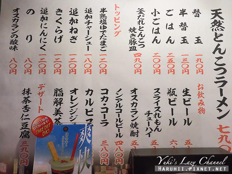 一蘭拉麵本店8.jpg