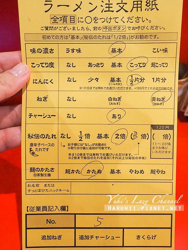 一蘭拉麵本店10.jpg