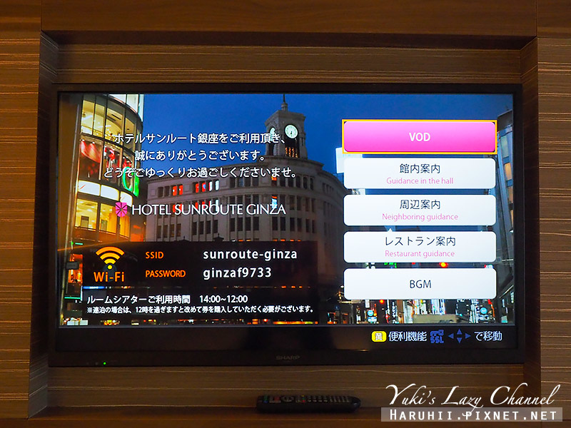 Hotel Sunroute Ginza8.jpg