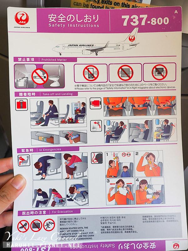 日航JAL 日本航空8.jpg
