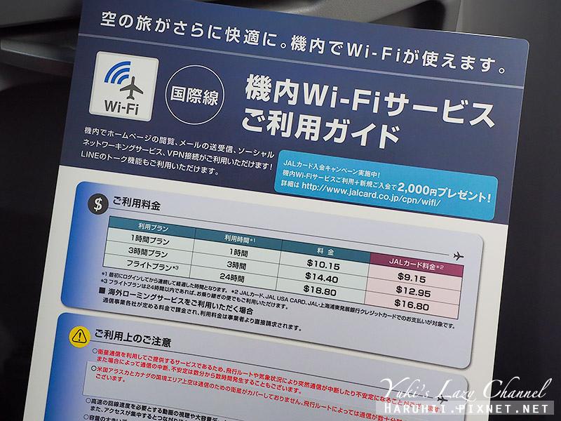 日航JAL 日本航空15.jpg