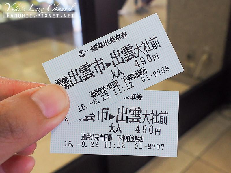 一畑電車島根貓結緣列車6.jpg