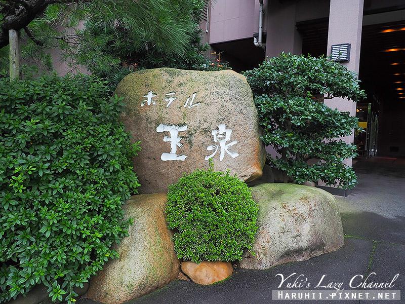 玉造溫泉玉泉酒店Hotel Gyokusen.jpg