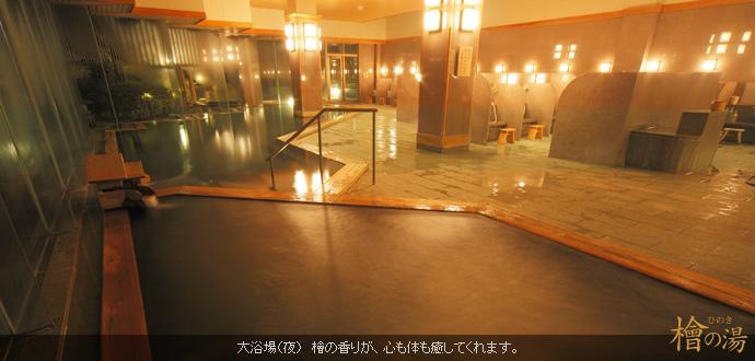 spa_hinoki_big03.jpg