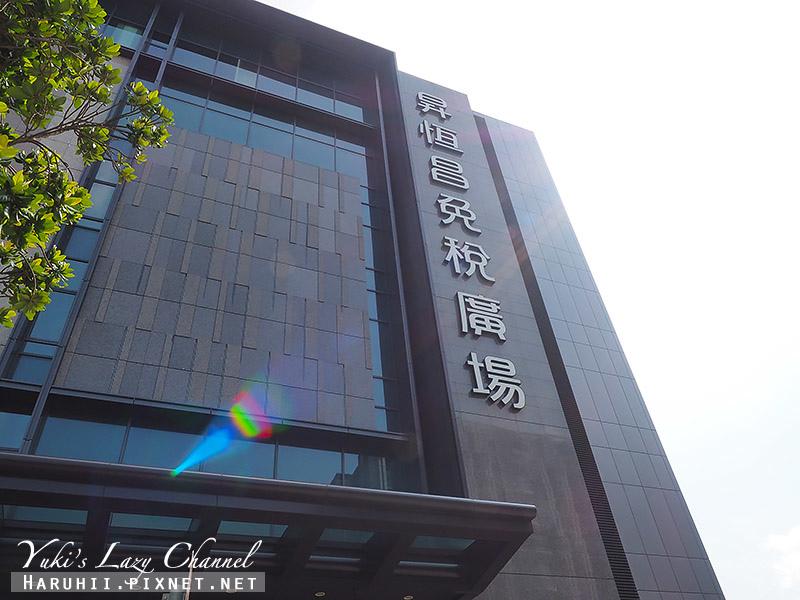 內湖昇恆昌免稅廣場1.jpg