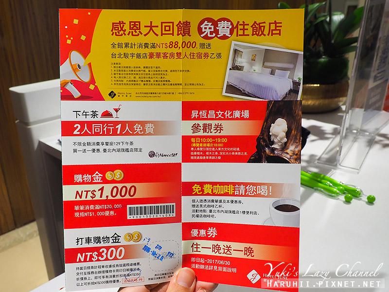 內湖昇恆昌免稅廣場6.jpg