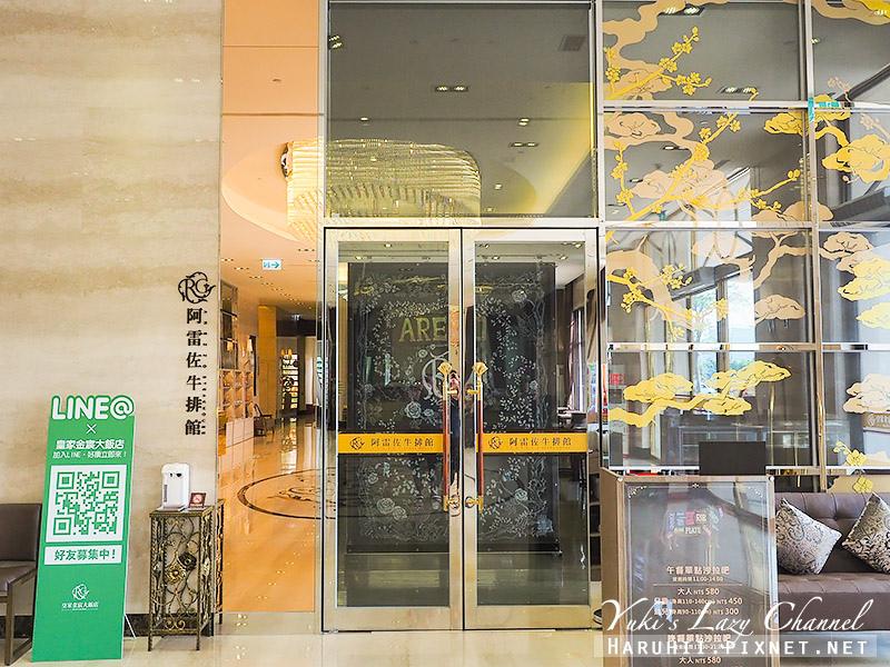 高雄金宸大飯店阿雷佐牛排23.jpg