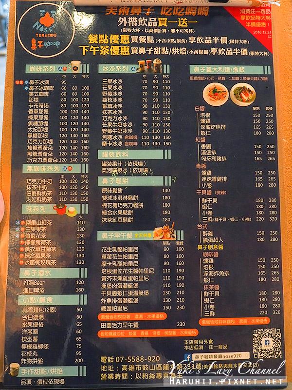 高雄鼻子咖啡餐廳6.jpg