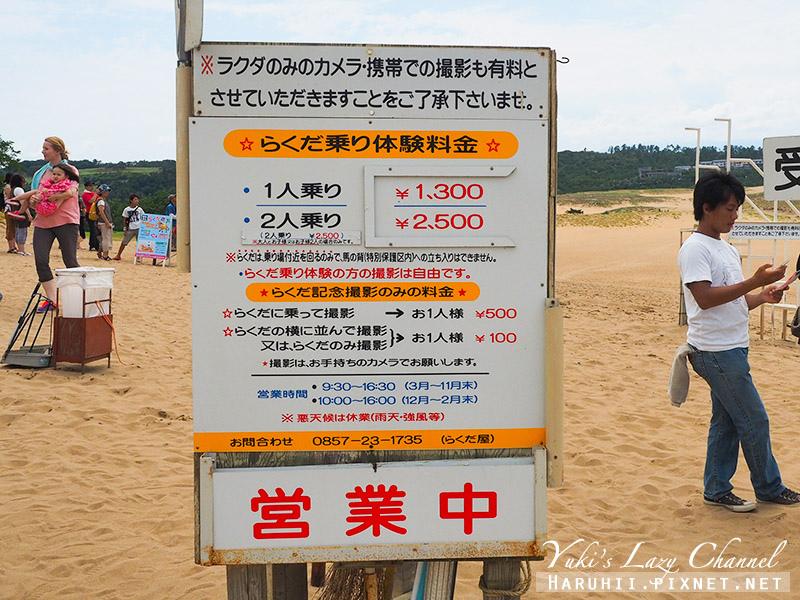 鳥取砂丘11.jpg