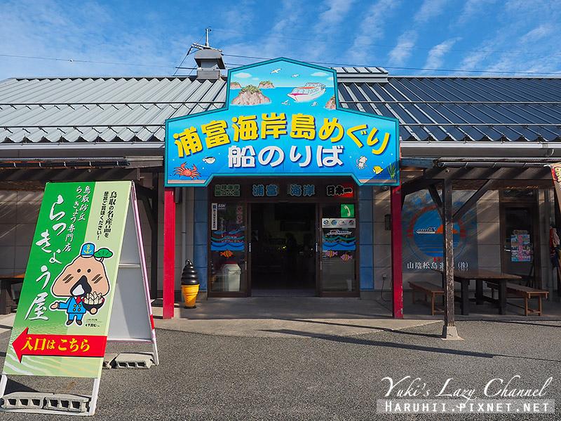 鳥取浦富海岸遊覽船2.jpg