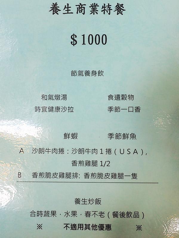 大觀美饌養生鐵板料理6.jpg