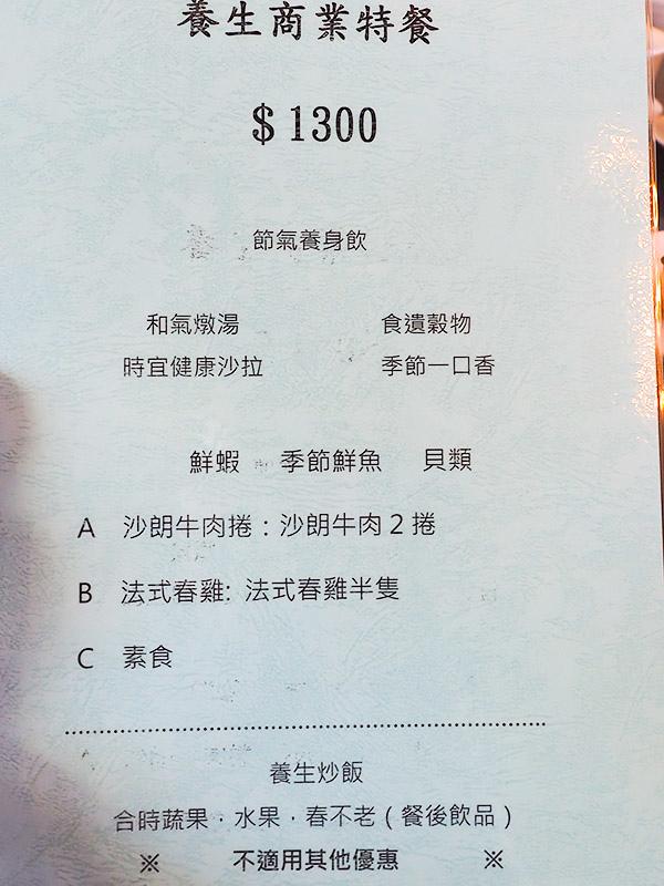 大觀美饌養生鐵板料理7.jpg