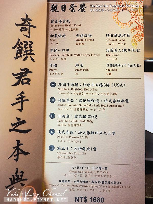 大觀美饌養生鐵板料理8.jpg