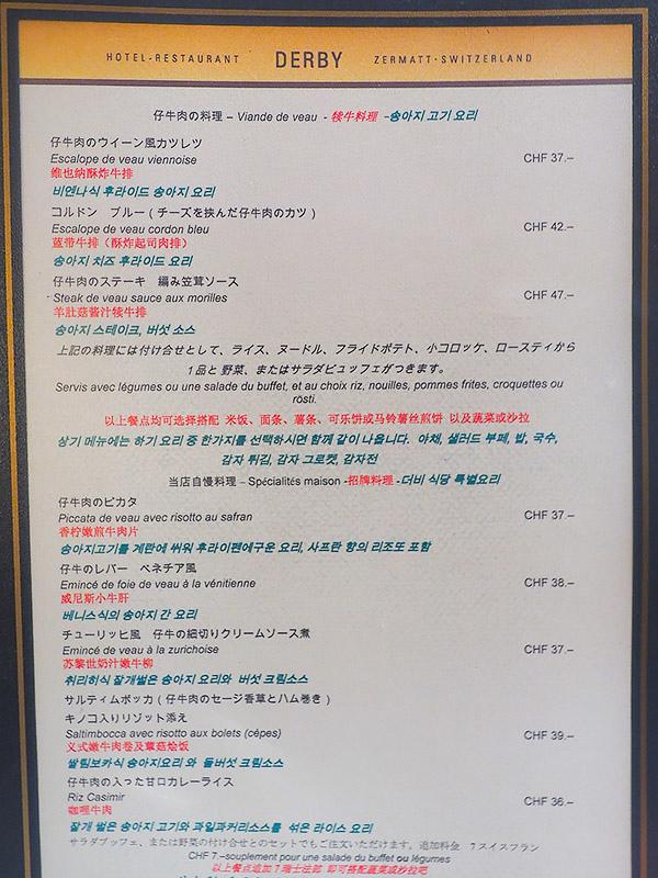 策馬特Restaurant Derby8.jpg
