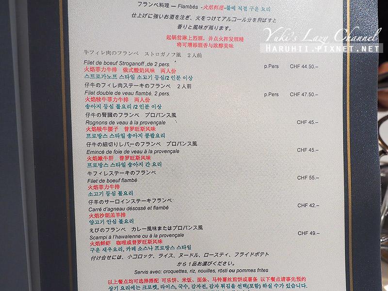 策馬特Restaurant Derby9.jpg