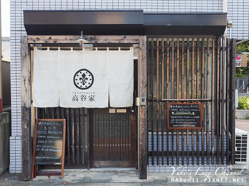 Hostel Takataniya高谷家.jpg