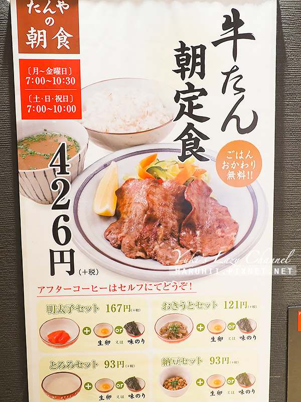 たんやTANYA Hakata炭燒牛舌早餐1.jpg