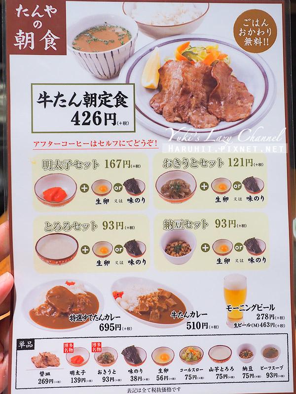 たんやTANYA Hakata炭燒牛舌早餐4.jpg