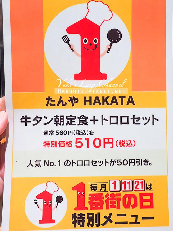 たんやTANYA Hakata炭燒牛舌早餐5.jpg