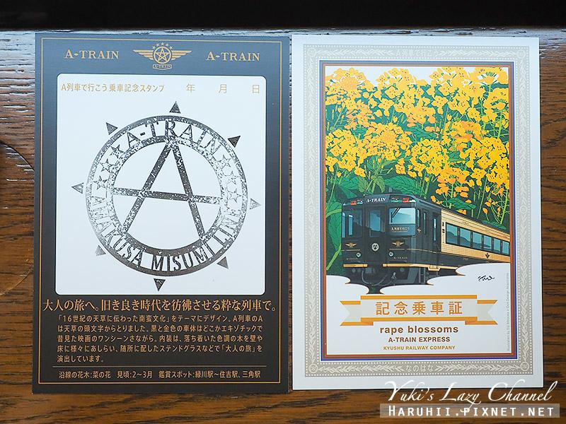 A Train A列車17.jpg