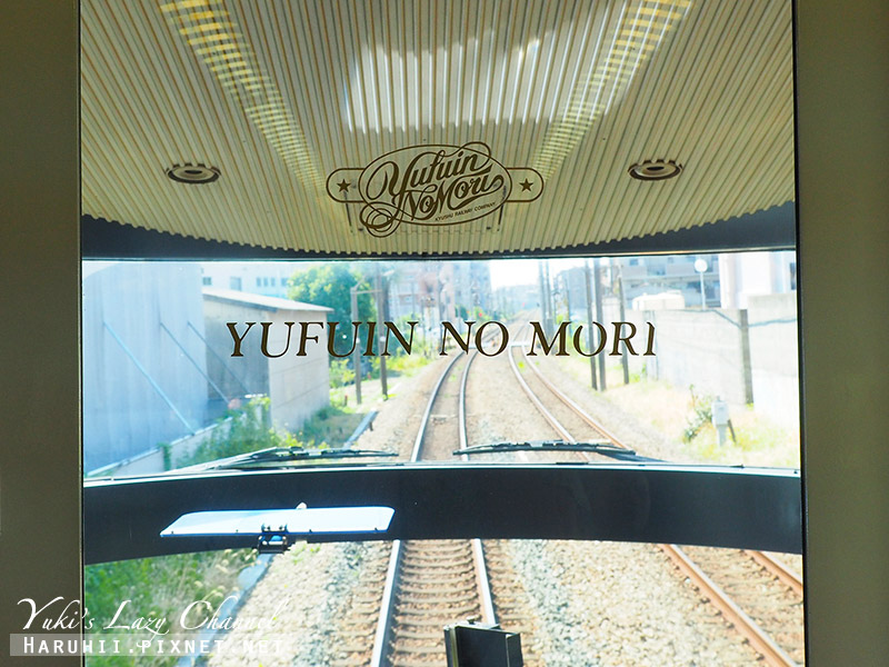 Yufuin no mori由布院之森2.jpg