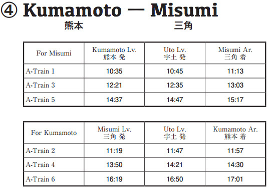 A列車時刻表.jpg