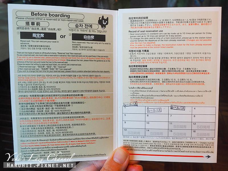 JR九州鐵路周遊券九州JR PASS9.jpg