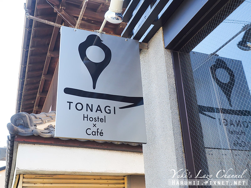 Tonagi Hostel & Cafe特納奇旅館1.jpg