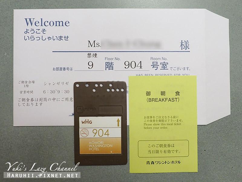 青森華盛頓飯店Aomori Washington Hotel16.jpg
