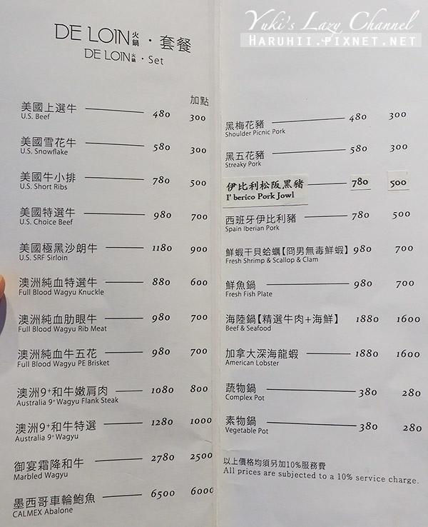 De Loin德朗火鍋3.jpg