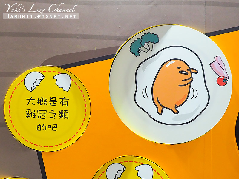 蛋黃哥懶得展台中9.jpg