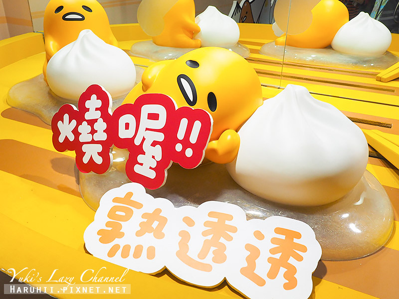 蛋黃哥懶得展台中23.jpg