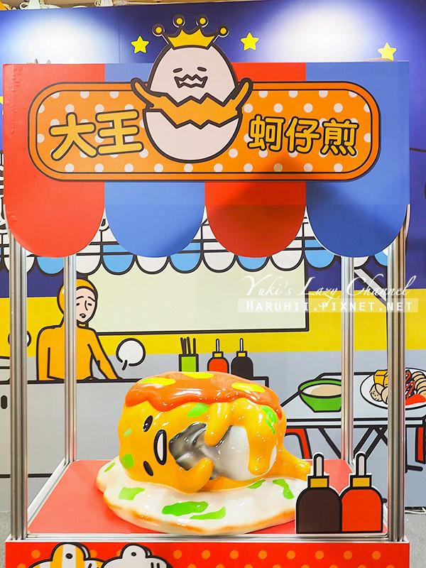 蛋黃哥懶得展台中36.jpg