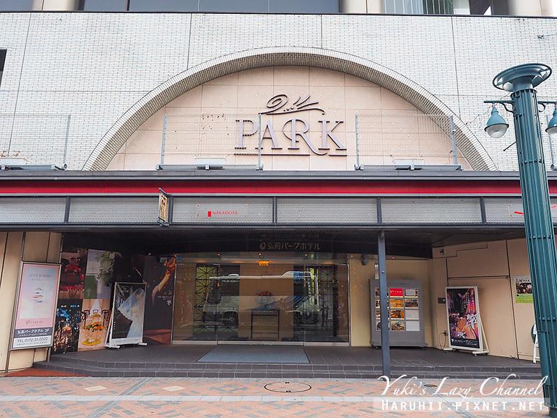 弘前公園飯店Hirosaki Park hotel.jpg