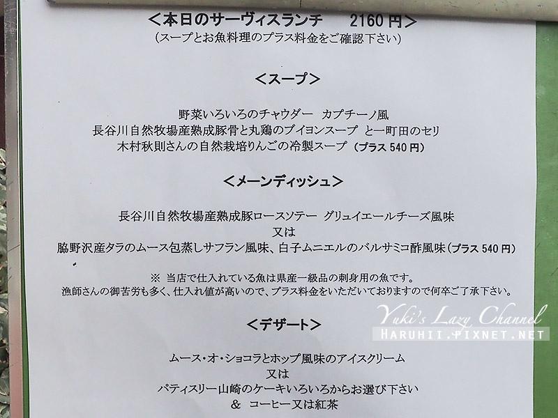 弘前法式料理山崎1.jpg