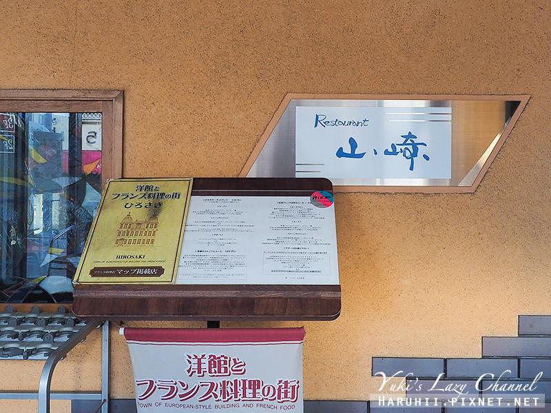 弘前法式料理山崎2.jpg