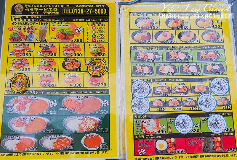 函館幸運小丑漢堡Lucky Pierrot2.jpg