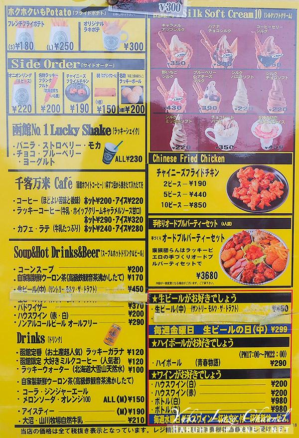 函館幸運小丑漢堡Lucky Pierrot3.jpg