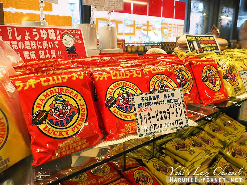 函館幸運小丑漢堡Lucky Pierrot7.jpg