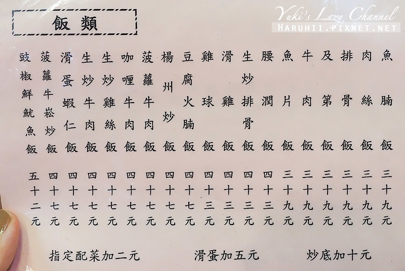 旺角富記粥品7.jpg